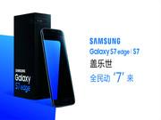 三星 GALAXY S7 Edge(G9350/全网通)