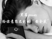 青岛小超数码,支持分期付款,青岛四区送货服务。黑莓 Priv(双4G)