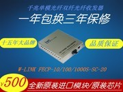 W-LINK FECP-10/100/1000S-SC-20  电信级光纤收发器 单模双纤光电转换器 网络监控SC接口 千兆自适应内置电源光钎收发器 20KM