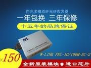 W-LINK FEC-10/100M-SC-2电信级光纤收发器多模网络监控SC接口 百兆自适应外置电源传输2KM