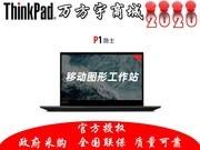 联想ThinkPad P1隐士(0DCD)15.6英寸轻薄图站笔记本(i7-9750H 16G 1TSSD T1000 4G独显 FHD*sRGB )顺丰包邮同城送货上门