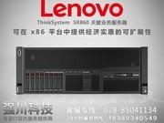 联想 ThinkSystem SR860(Xeon Gold 5218*2/16GB*4/无硬盘)