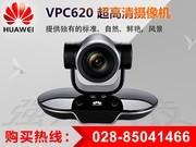 华为 VPC620