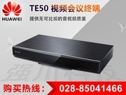 华为 TE50-1080P60