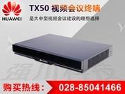 华为 TX50