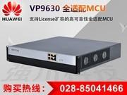 华为 VP9630