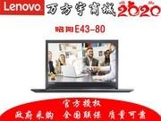 联想 昭阳E43-80(i5 8250U/8GB/1TB/2G独显)