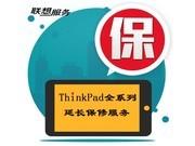 ThinkPad T系列延长保修服务(*多可延长至5年,第2-3年每年699元,第4-5年每年899元,24小时成功官网可查)