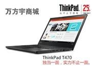 顺丰包邮同城上门可开增值税*ThinkPad T470(20HDA004CD)