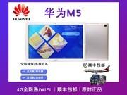 华为 平板 M5 8.4英寸(4GB/128GB/WiFi版)