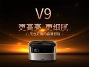 坚果 V9 1500流明 四向环绕音响效果  众进现货 欢迎来电咨询