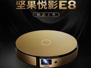 坚果 悦影E8  支持1080p家用高清微型智能投影仪家庭影院无屏电视