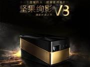坚果 绚影V8 【1080P智能影院、还是一台高品质音响-对称式双喇叭】