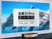 坚果 S1 Pro   更高亮度,更多细节,更好色彩  欢迎致电咨询更有优惠呦!!!