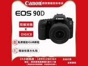 佳能 EOS 90D套机(18-200mm)