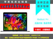 苹果 MacBook Pro(MJLT2CH/A))可分期付款 低月供 无抵押兰州至高数码电子商城 0931-7755582 大客户专享18609317181