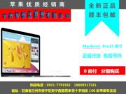 苹果 新款Macbook Pro 15英寸(MLH32CH/A))可分期付款 低月供 无抵押兰州至高数码电子商城 0931-7755582 大客户专享18609317181