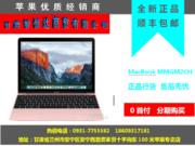 苹果 MacBook(MLHC2CH/A))可分期付款 低月供 无抵押兰州至高数码电子商城 0931-7755582 大客户专享18609317181