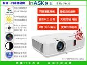 inASK FX420 【华南区总代理直销,标价仅参考,请咨询*特惠、欢迎上门体验!!】