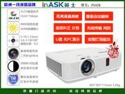 inASK FX429 【华南区总代理直销,标价仅参考,请咨询*特惠、欢迎上门体验!!】