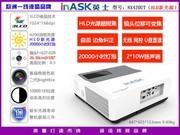 inASK NX420UT  特价:19999元【华南区总代理直销,标价仅参考,请咨询*特惠、欢迎上门体验!!】