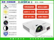 inASK SX380 【华南区总代理直销,标价仅参考,请咨询*特惠、欢迎上门体验!!】