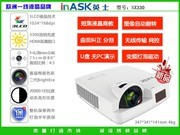 inASK SX330 【华南区总代理直销,标价仅参考,请咨询*特惠、欢迎上门体验!!】