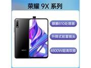 荣耀 9X(6GB/128GB/全网通)同城一小时送达,获取*新价格电话13888773000!