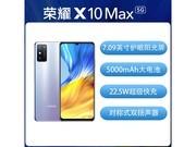 荣耀 X10 Max(8GB/128GB/全网通/5G版)7.09英寸RGBW护眼阳光屏,5000mAh大电池,22.5W*快充,双扬声器