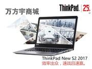 11.11购机送U盘ThinkPad New S2 2017(20J3A002CD)