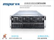 浪潮 英信 NF8460M4(Xeon E7-4809 v4*2/16GB*4/600GB*4)