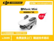 陕西大疆授权经销商DJI  御 Mavic Mini 小飞机 入门级  遥控 小型拍摄器