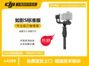 陕西正规授权店 西安赛格现货 大疆 Ronin-S(标准版)支持二手置换18966871855