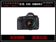 出厂批发价:17688元,联系方式:010-82538736 佳能(Canon) EOS 5D Mark III 单反套机(EF 24-105mm f/4L IS USM 镜头)佳能