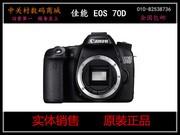 出厂批发价:4888元,联系方式:010-82538736   佳能 70D(单机)佳能(Canon) EOS 70D 单反机身 单机身 佳能70D单机身
