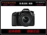 单机5200  配18-135套机7250元  配18-200套机7600元,联系方式:010-82538736   佳能EOS 80D单反相机 佳能80D