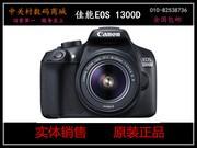 出厂批发价:2488元,联系方式:010-82538736   佳能 1300D套机(18-55mm IS II)  佳能1300D 18-55套机