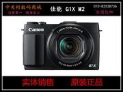 出厂批发价:4088元,联系方式:010-82538736    佳能 G1X Mark II 佳能G1X2代数码相机  1310万有效像素 24mm广角