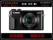 出厂批发价:3500元,联系方式:010-82538736   佳能(Canon)PowerShot G7 X Mark II 数码相机  佳能g7xmark2数码相机