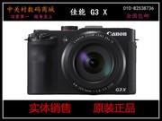 出厂批发价:4688元,联系方式:010-82538736   佳能 G3X  佳能 G3X  佳能(Canon)PowerShot G3X 数码相机 佳能G3X相机