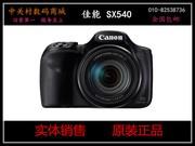 出厂批发价:2088元,联系方式:010-82538736  佳能 SX540 HS 佳能(Canon)PowerShot SX540 HS 数码相机  佳能SX540HS数码相机