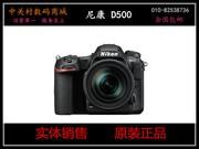 出厂批发价:8588元,联系方式:010-82538736   尼康 D500(单机)  尼康 D500(单机)  尼康 (Nikon) D500 半画幅数码单反相机
