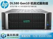 HP ProLiant DL580 Gen10(869853-AA1)