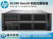 HP ProLiant DL580 Gen10(869848-B21)