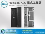 戴尔 Precision T7920塔式系列(银牌4110/16GB/256GB/P600)