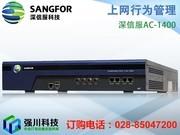 深信服 AC-1400 上网行为管理 记录用户审计产品设备 免责