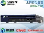 成都深信服 AC-550 上网行为管理总代理促销报价