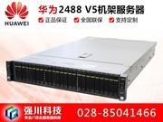 华为 FusionServer 2488 V5