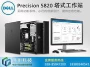 戴尔 Precision T5820(Xeon W-2102/8GB/256GB/P600)