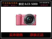 出厂批发价:2188元,联系方式:010-82538736   索尼 ILCE-5000套机(E PZ 16-50mm)索尼(SONY)ILCE-5000L   a5000